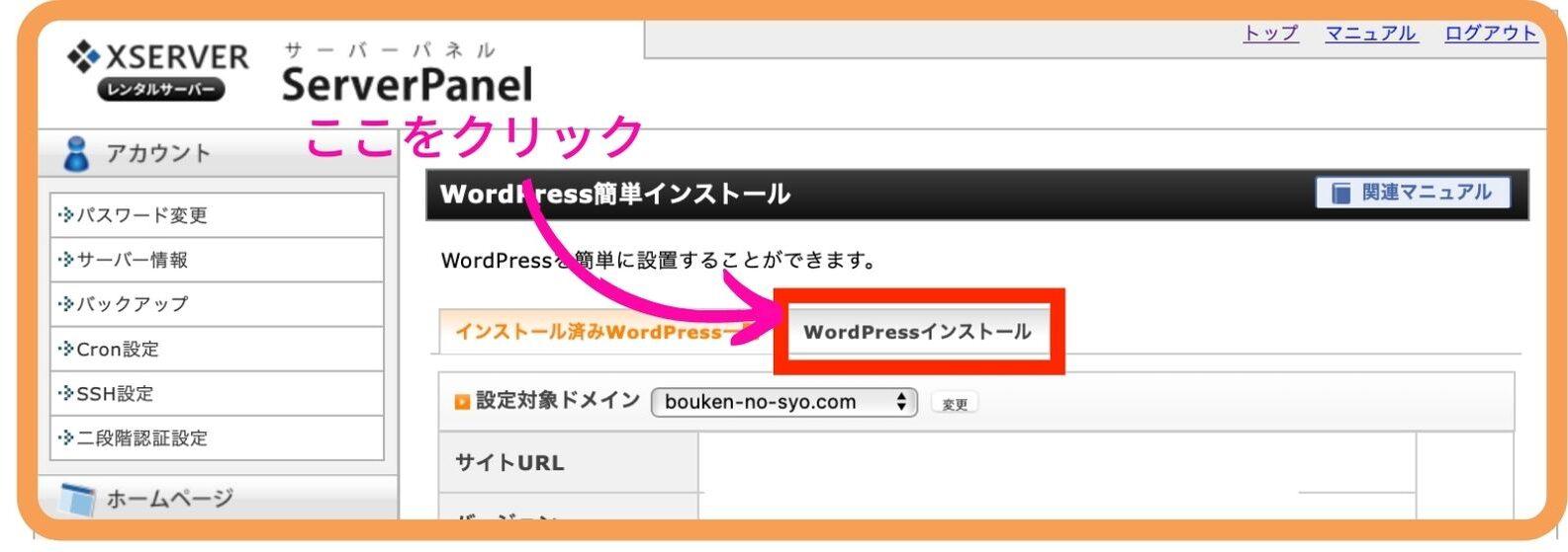 WordPressインストール手順4
