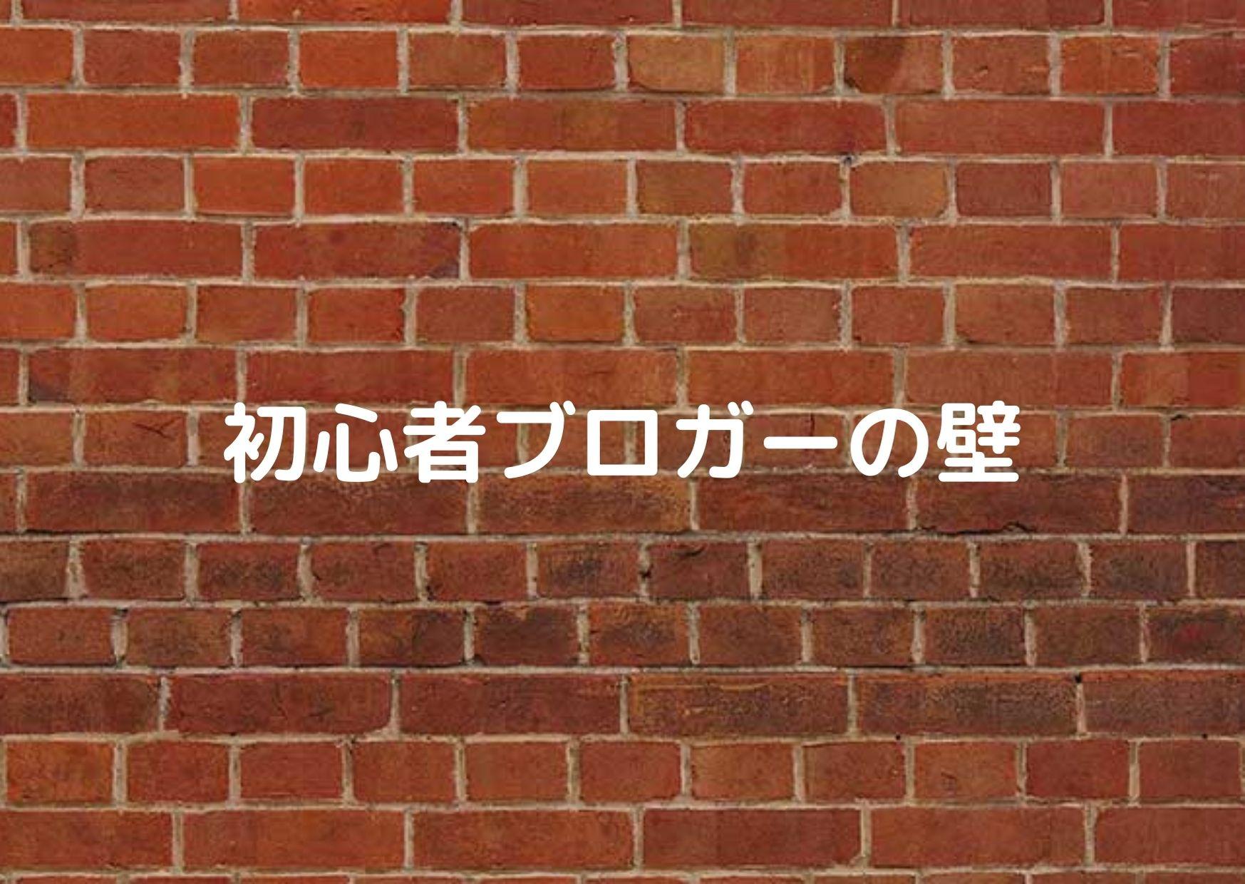 初心者ブロガーの壁