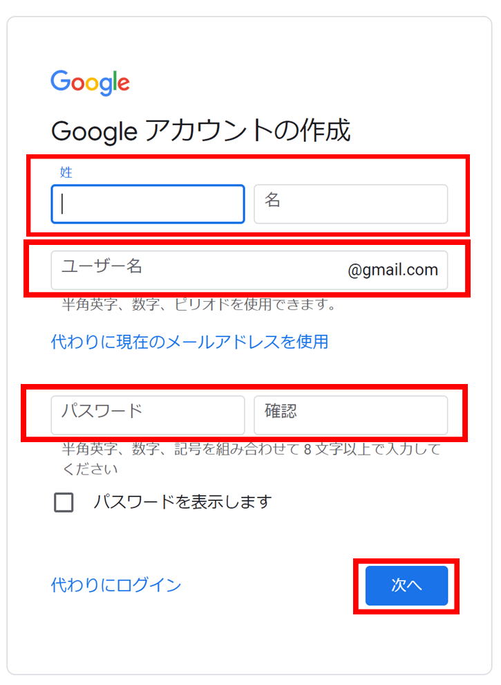 Googleアカウント作成方法説明