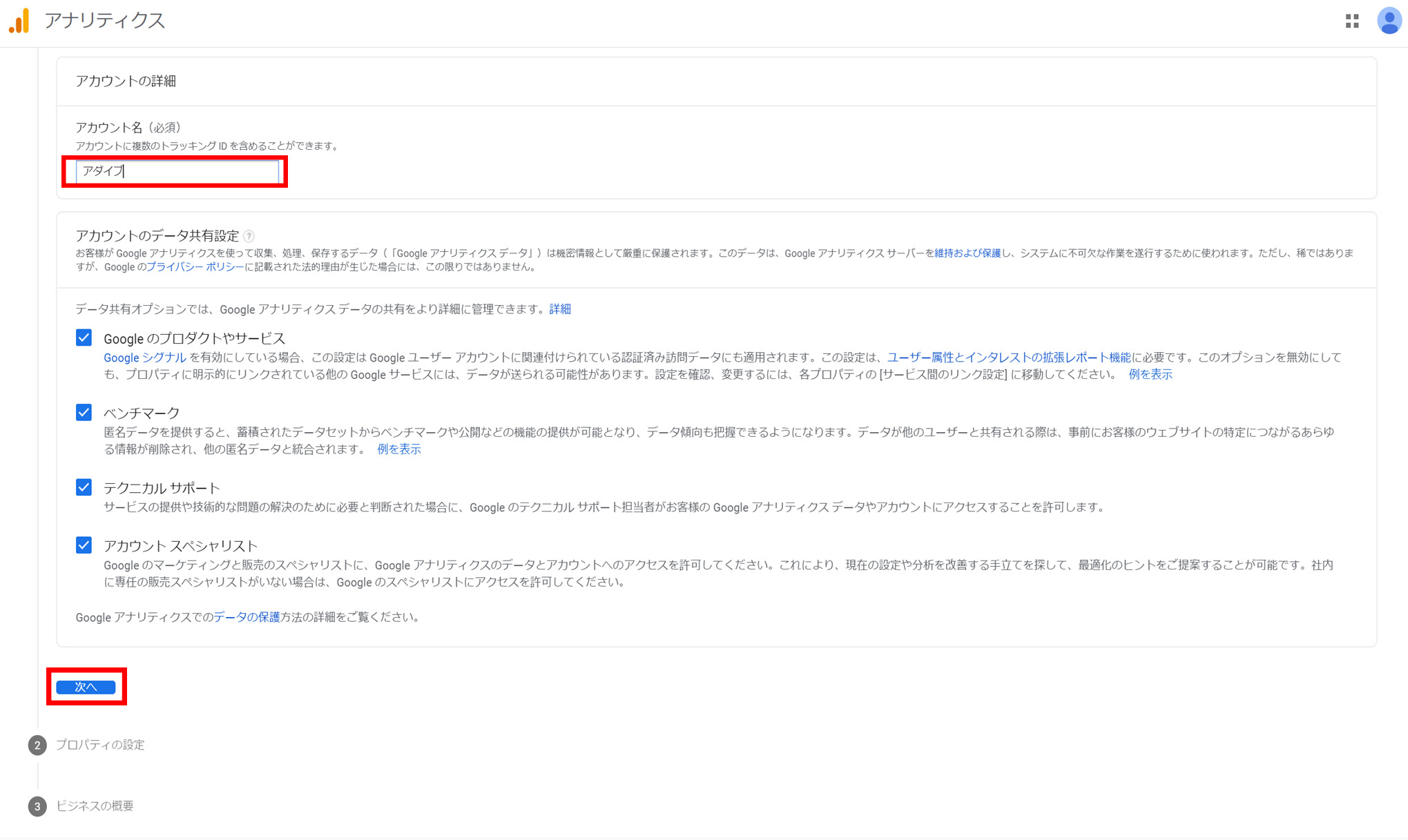Googleアナリティクス登録説明