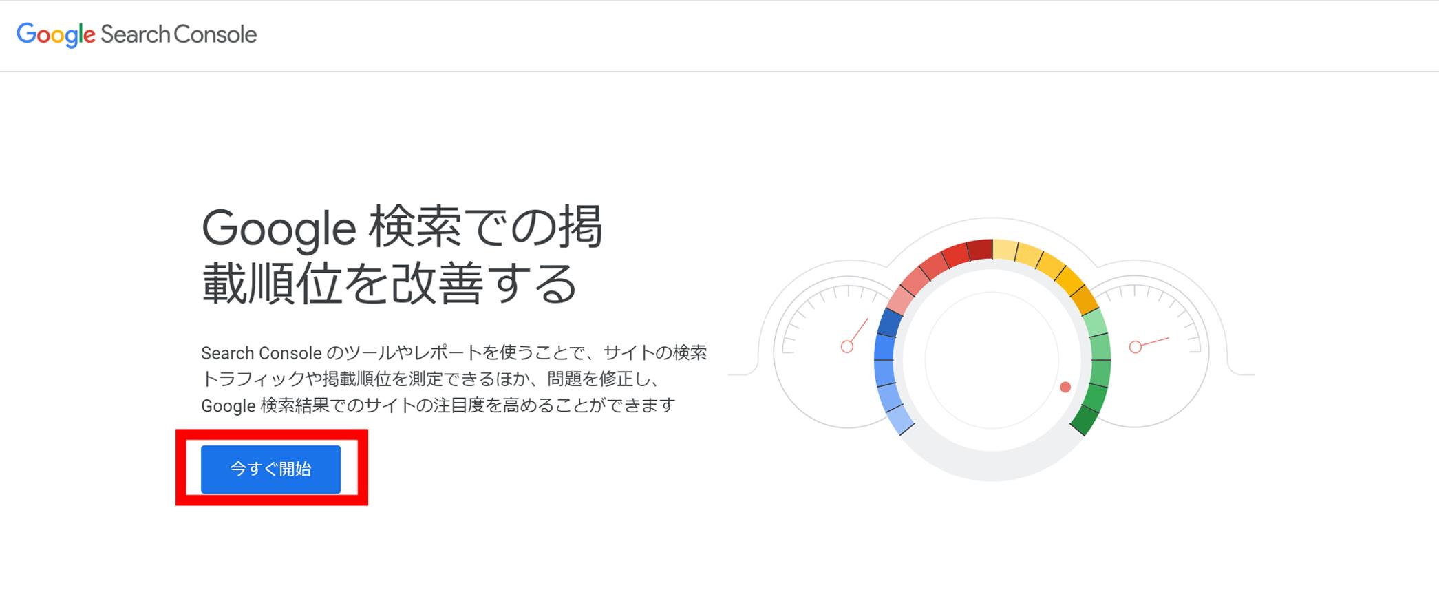 Googleサーチコンソール登録説明