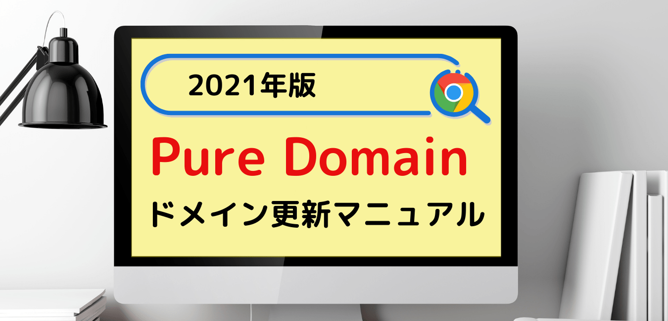 Pure Domainのドメイン更新方法