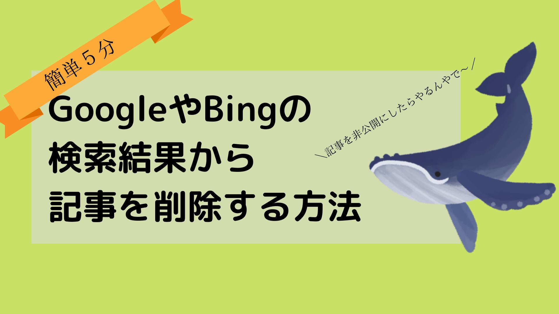 非公開や削除したページの放置はNG?!GoogleやBingのindexを削除する方法アイキャッチ