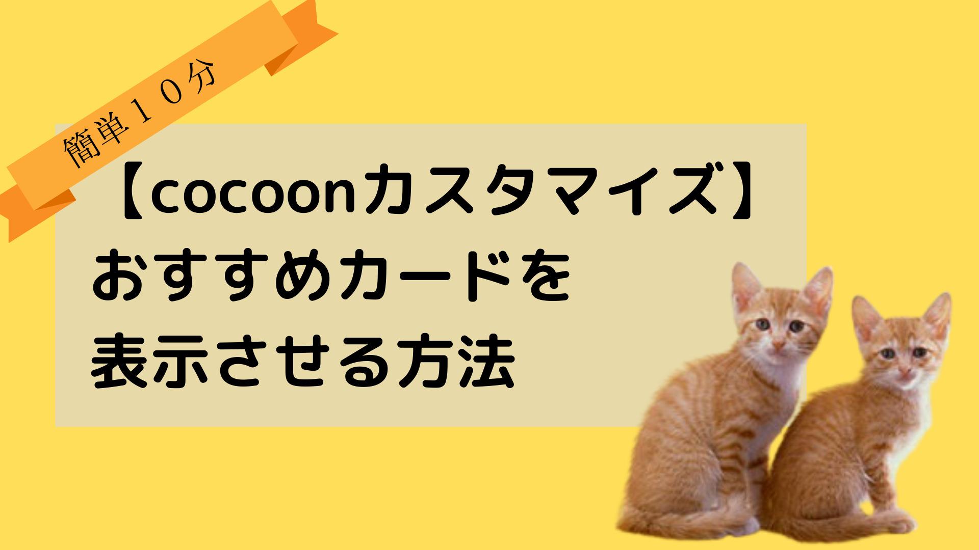 【cocoonカスタマイズ】 おすすめカードを表示させる方法(有料テーマのような外観)