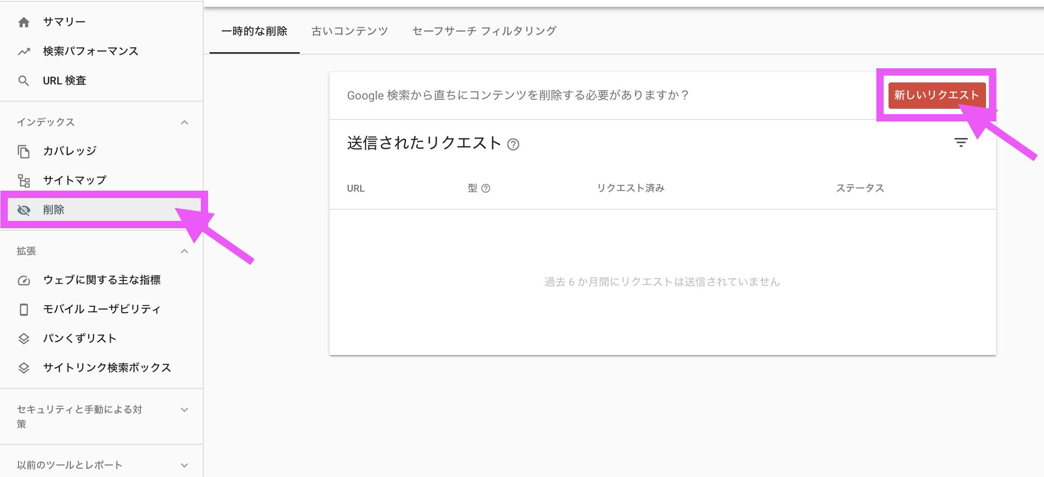 Googleサーチコンソールindex削除手順