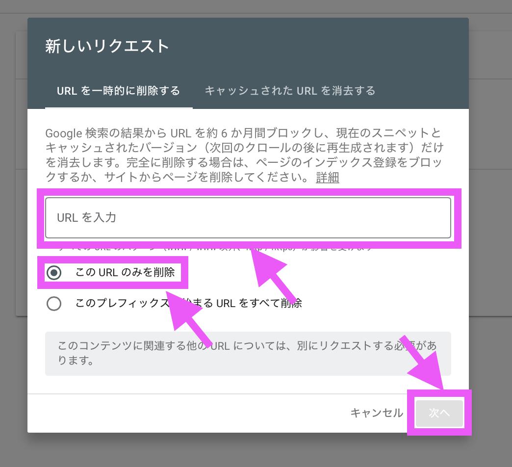 Googleサーチコンソールindex削除手順2