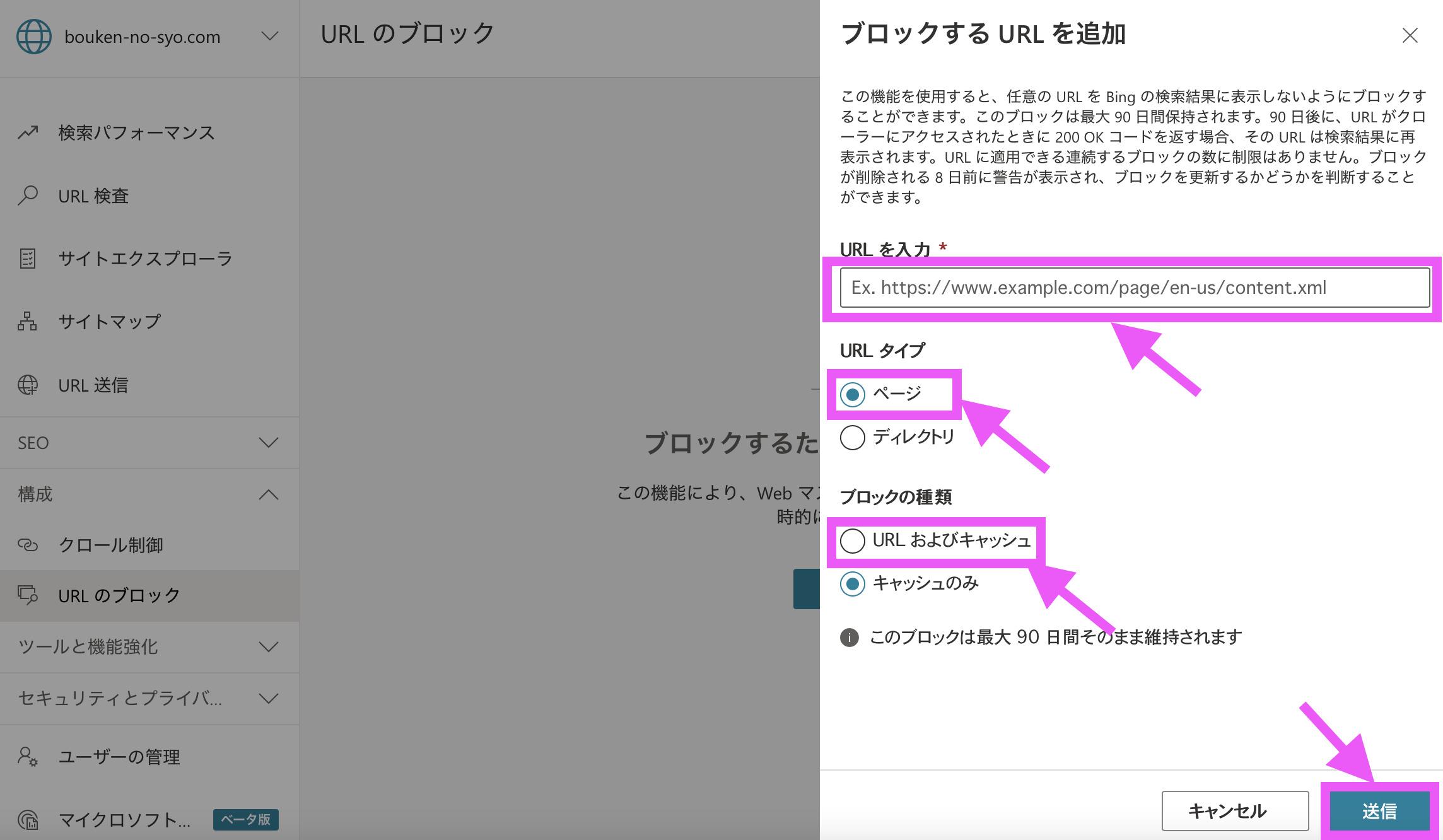 Bingウェブマスターツールを用いてBing方indexを削除する方法
