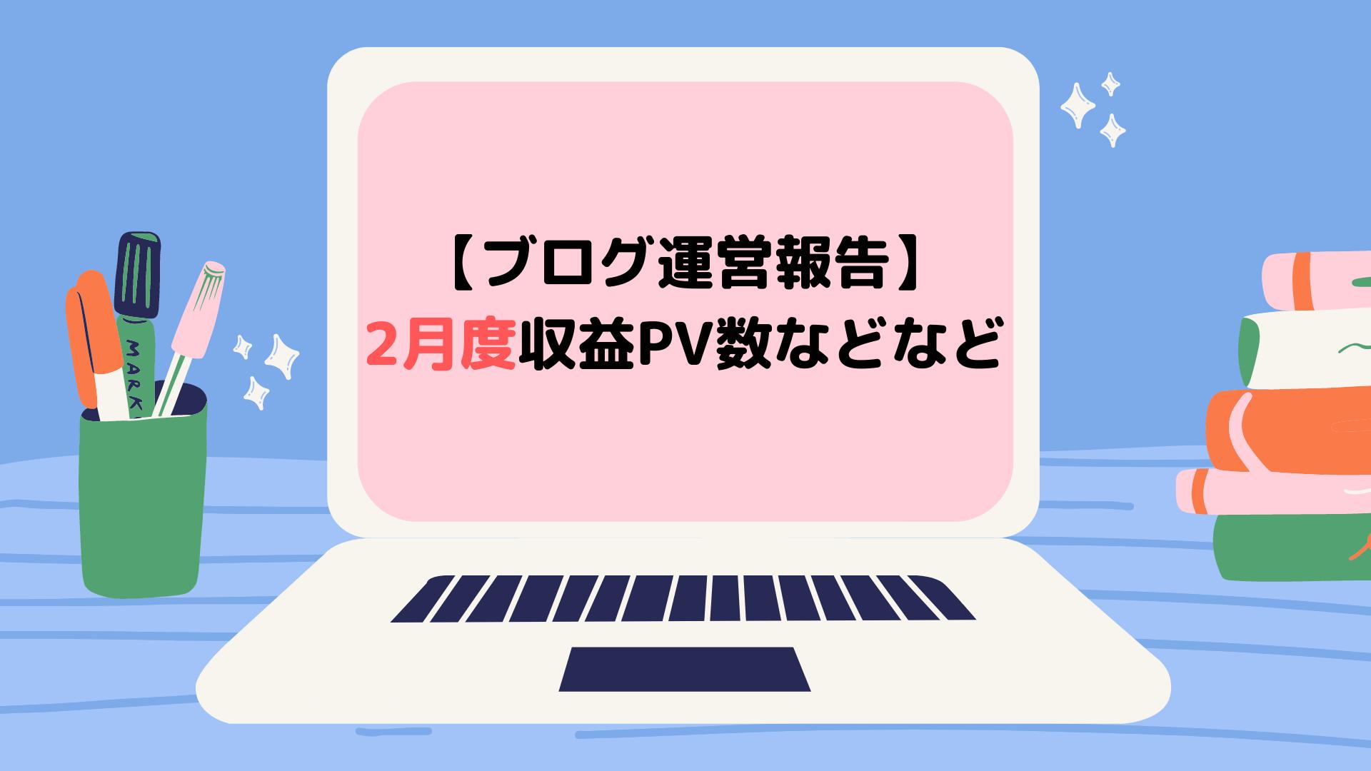 【ブログ運営報告】2月度収益PV数などなどアイキャッチ