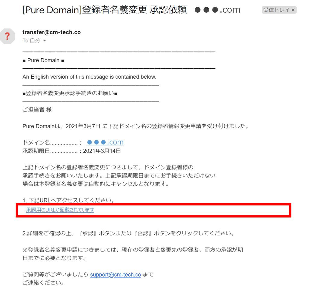 承認依頼のメール