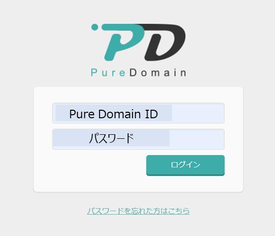 PureDomeinのログイン