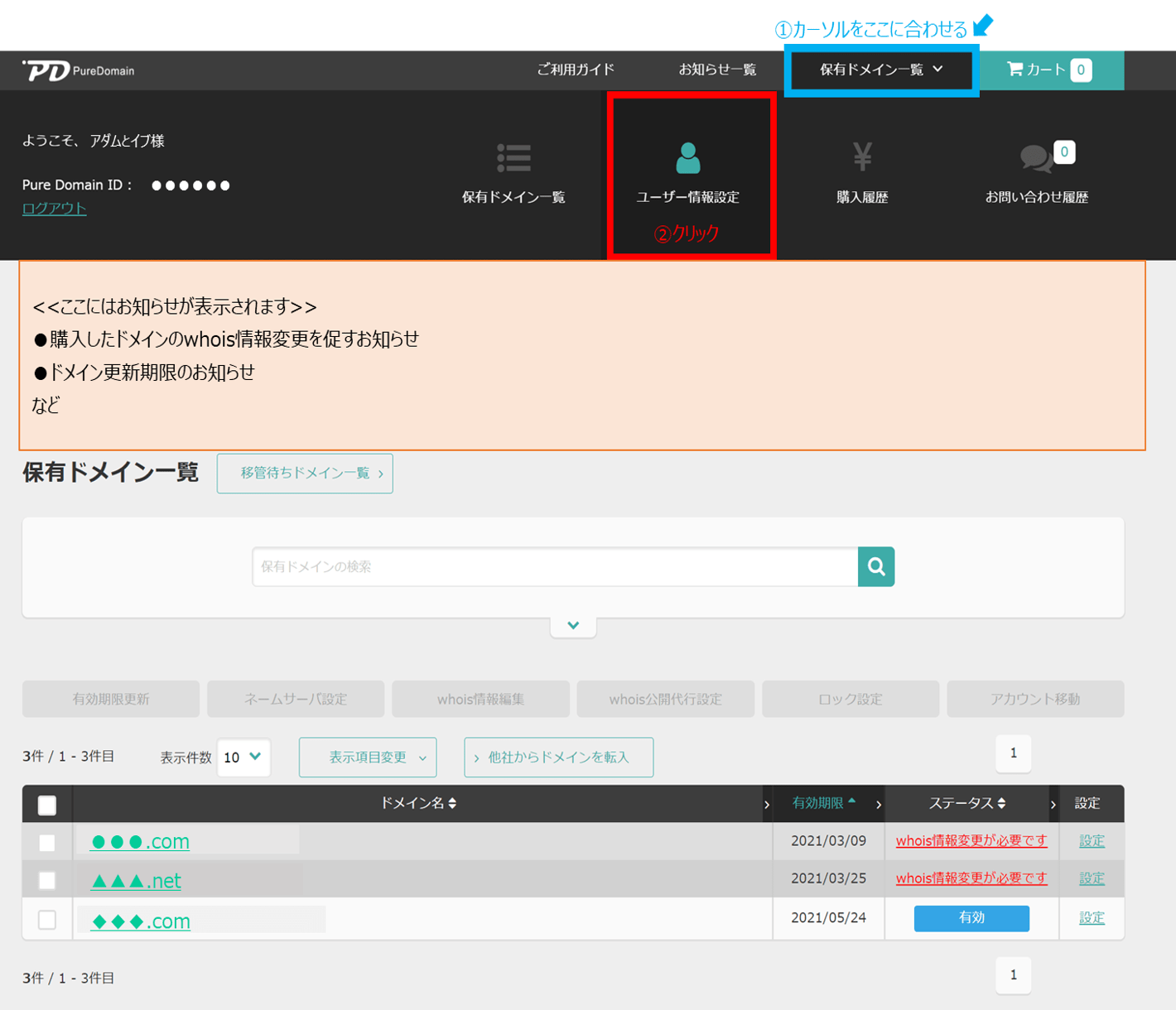 ユーザー情報の登録