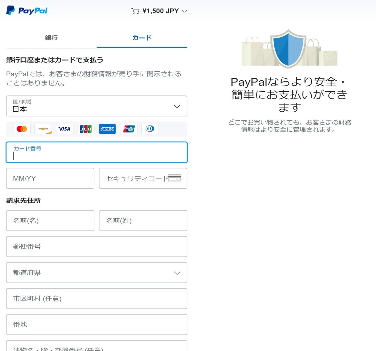 PayPal新規登録画面