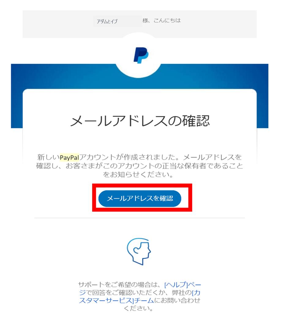 本登録依頼のメール