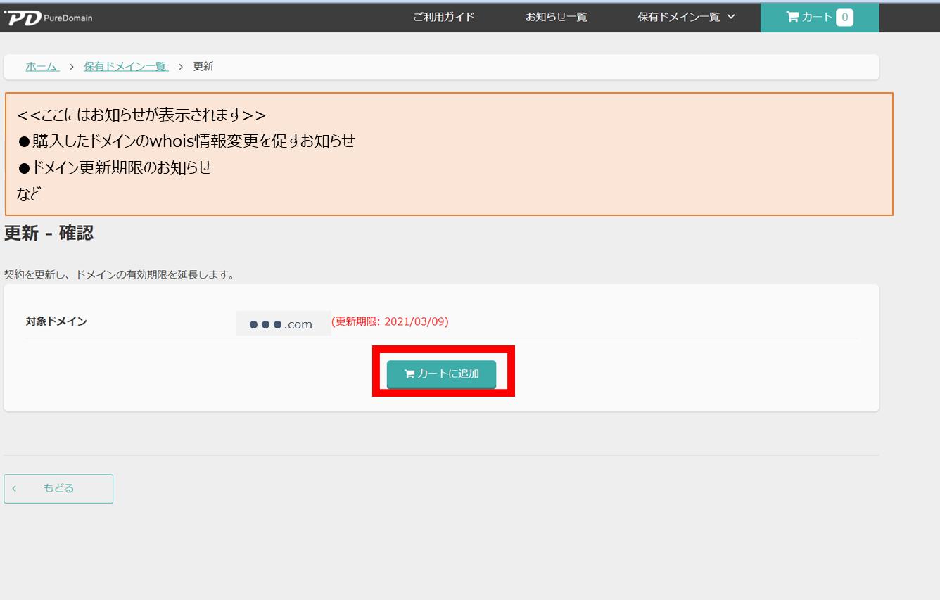 ドメイン更新の画面