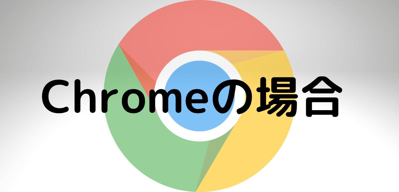 Chromeの場合