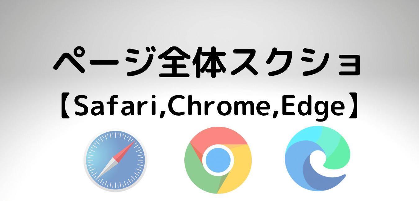 ページ全体スクショのやり方【Safari,Chrome,Edge】