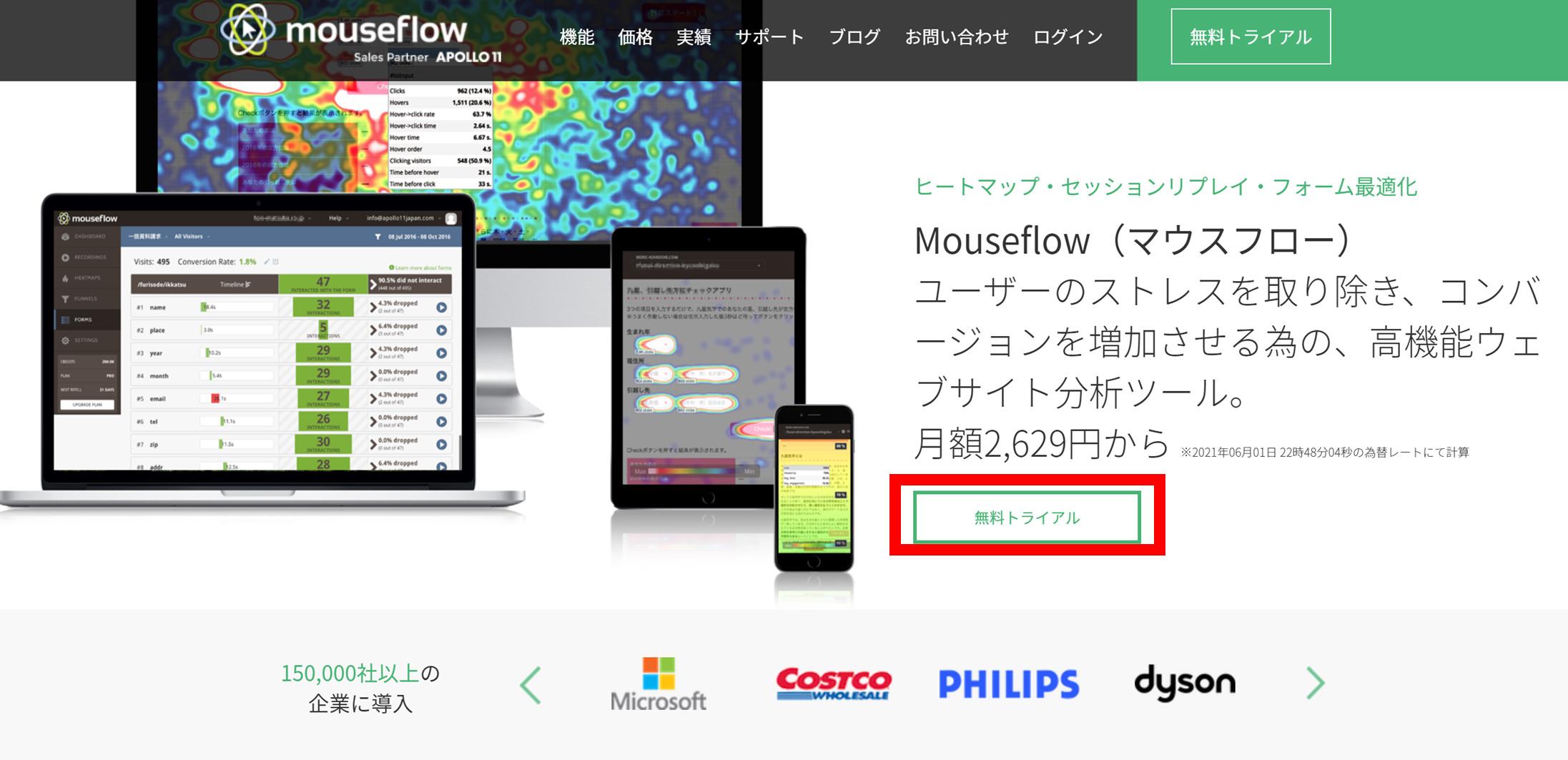 Mouseflowアカウント登録1
