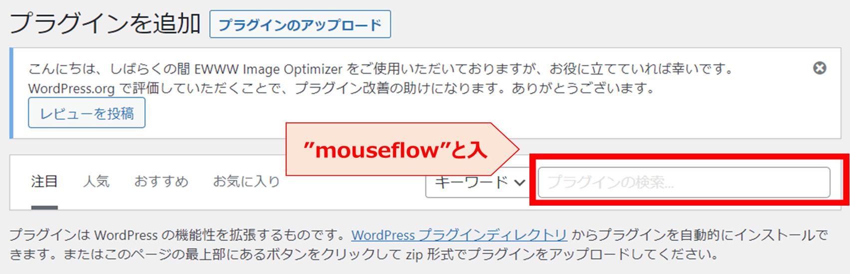 Mouseflowデータ取得開始設定5