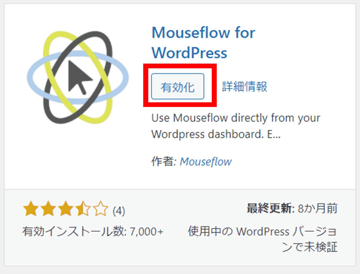 Mouseflowデータ取得開始設定6