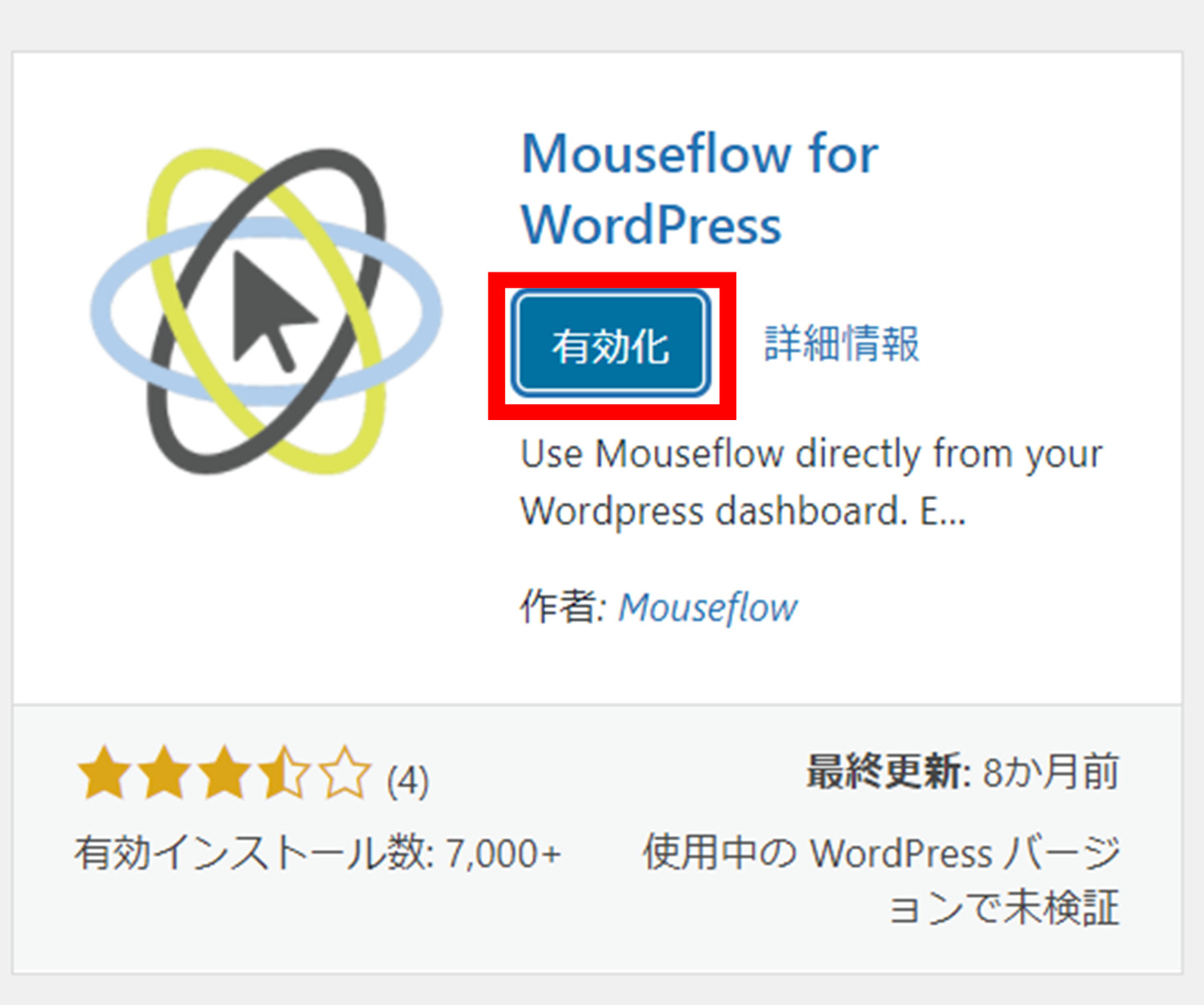 Mouseflowデータ取得開始設定7