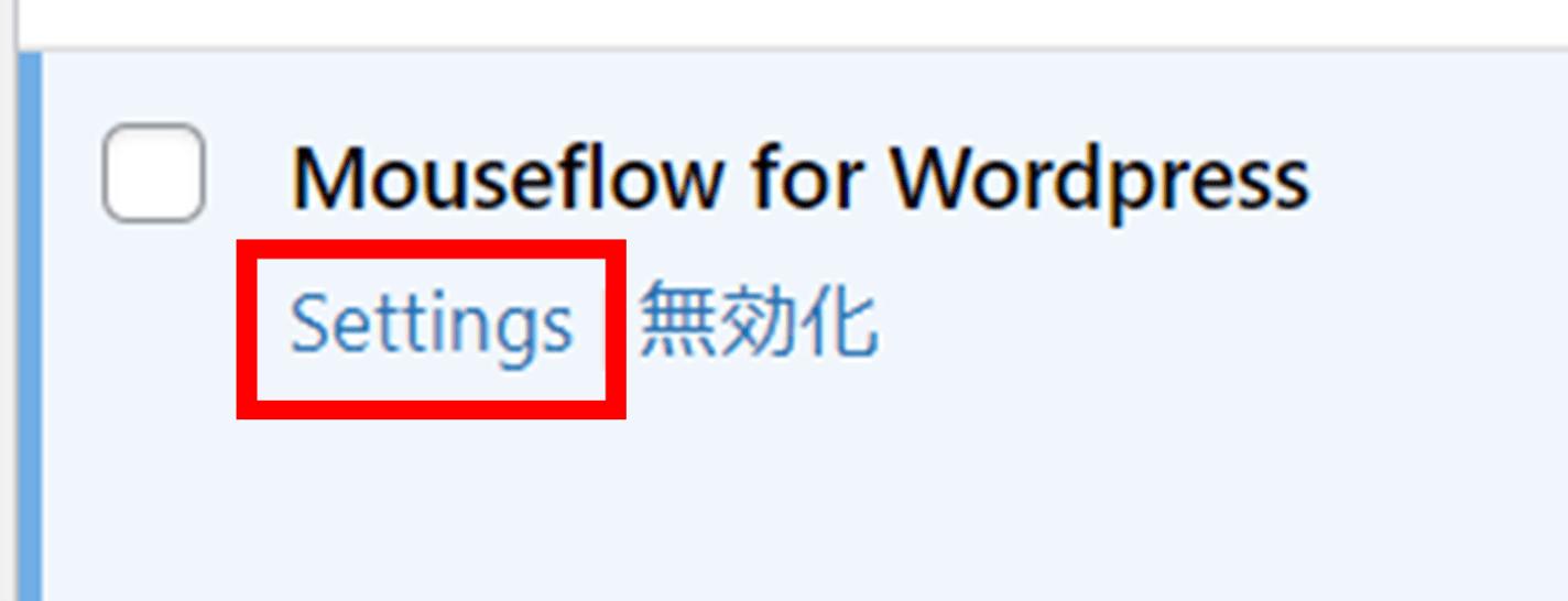 Mouseflowデータ取得開始設定8