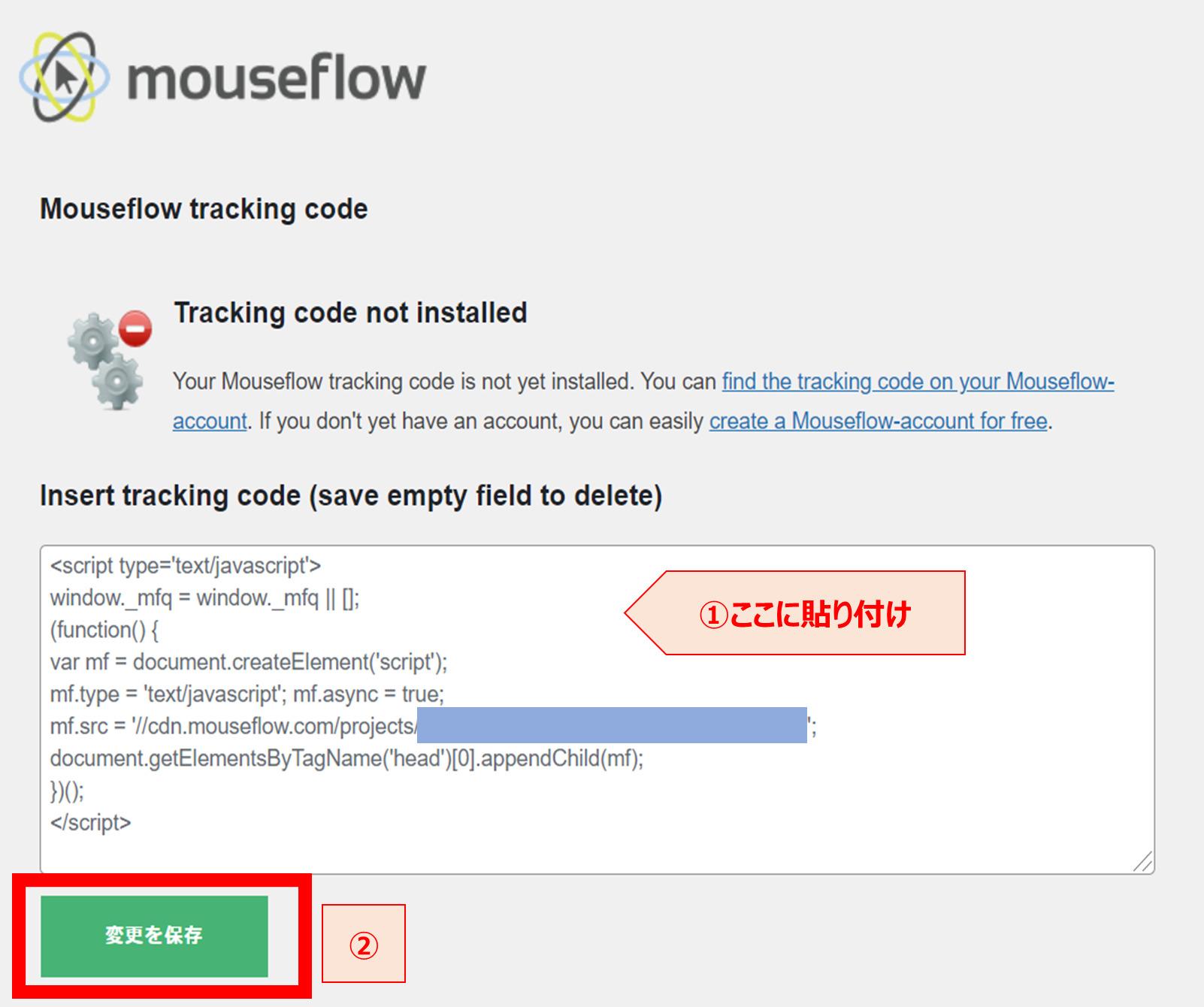 Mouseflowデータ取得開始設定12