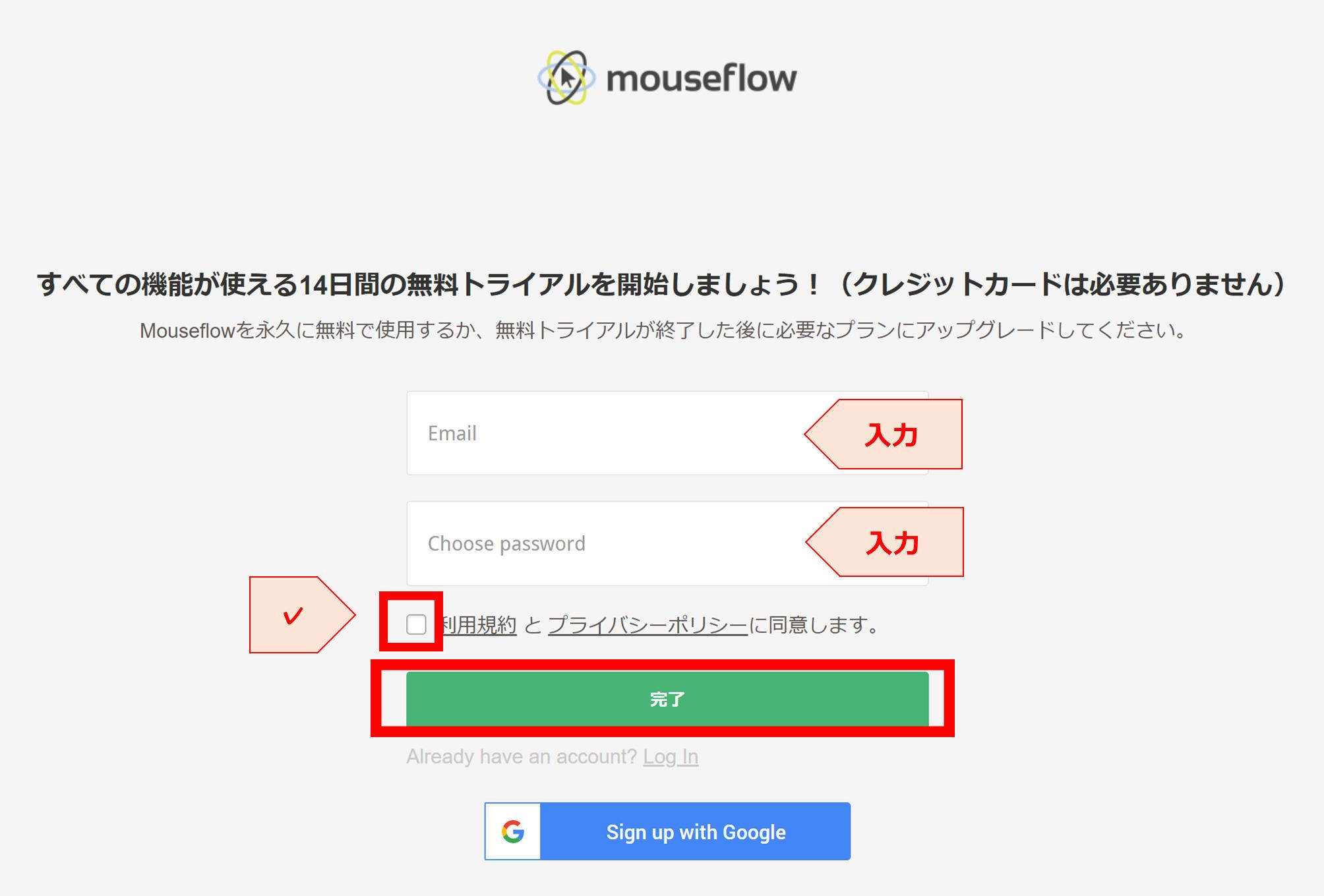 Mouseflowアカウント登録2