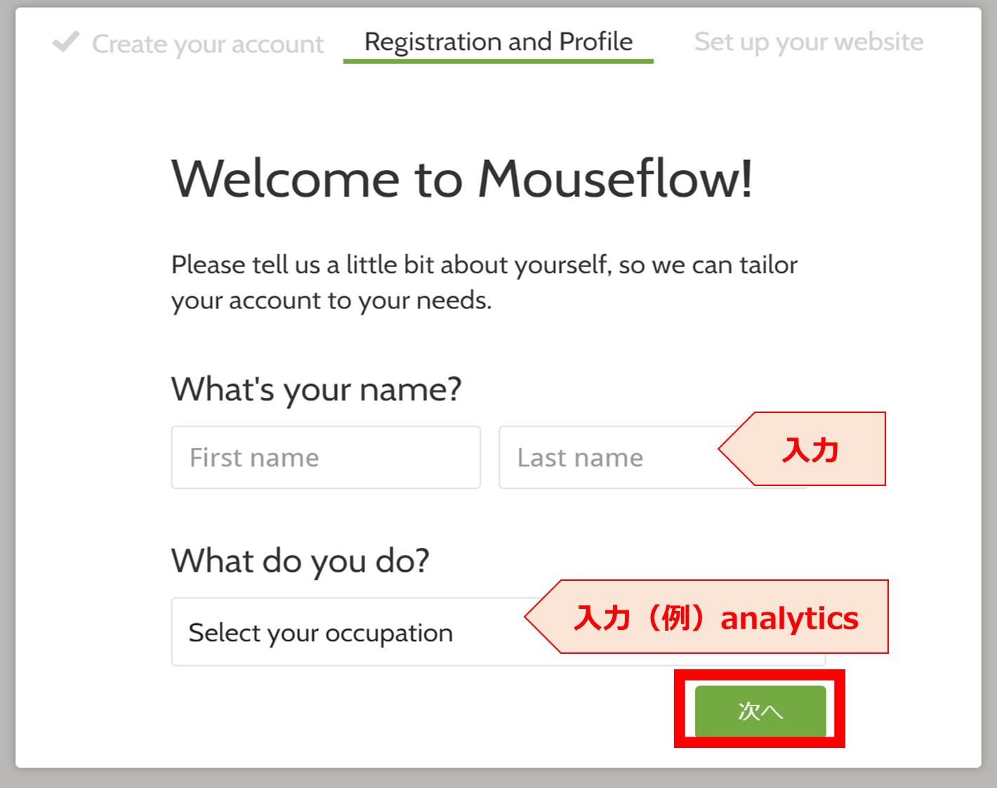 Mouseflowアカウント登録3