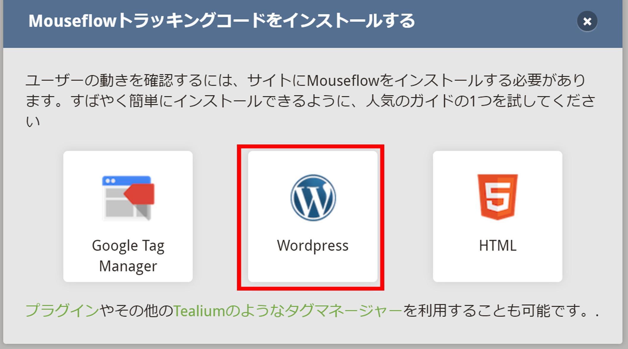 Mouseflowデータ取得開始設定2
